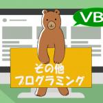 VBscriptの勉強