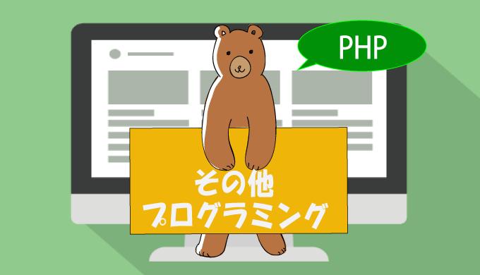 PHPとJavaScriptを勉強中です