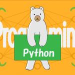 pythonの勉強をしなおしています。