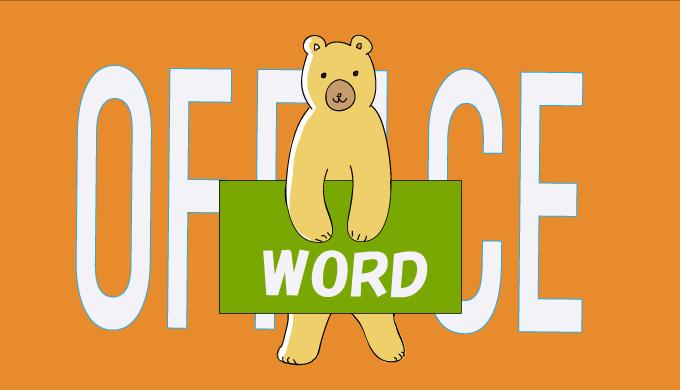 word系